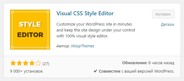 Visual CSS Style Editor