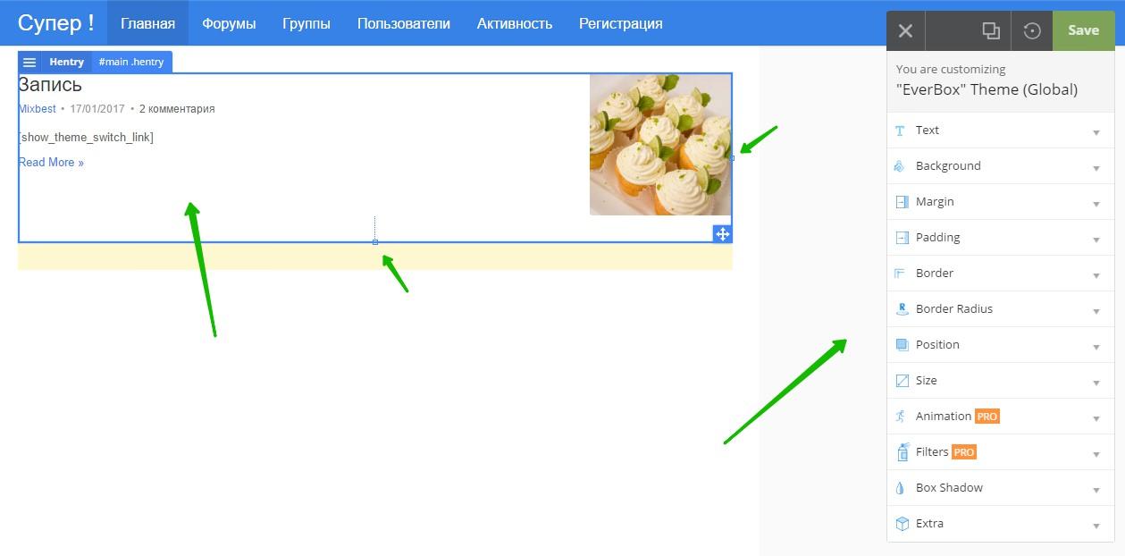 custom CSS style изменить плагин WordPress
