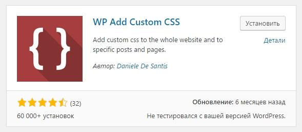 WP Add Custom CSS