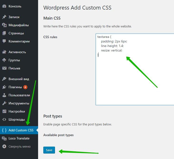 Wordpress Add Custom CSS