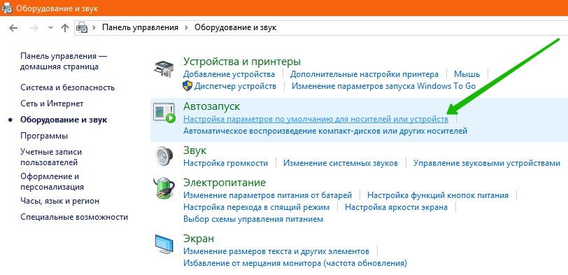 Настройка параметров для носителей и устройств Windows 10