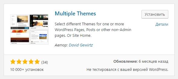 Multiple Themes разные темы для страниц WordPress