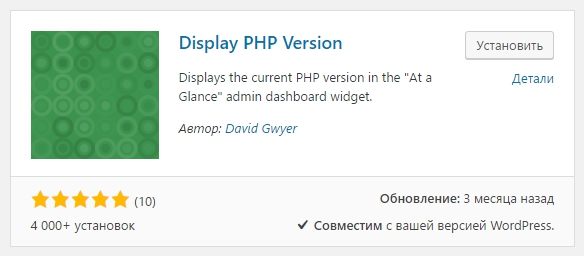 Display PHP Version WordPress