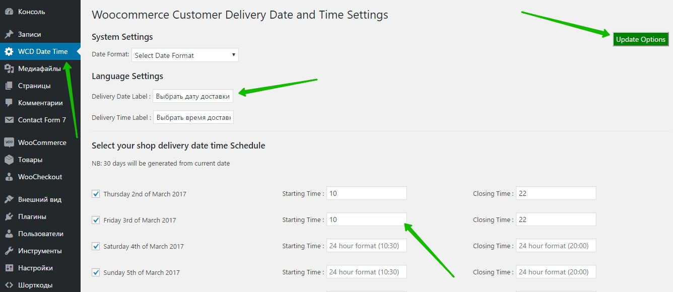 Woocommerce Customer Delivery Date and Time Settings