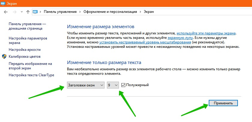 текст экран размер Windows 10