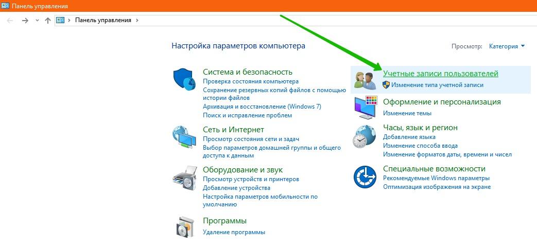 Учётные записи пользователей Windows 10