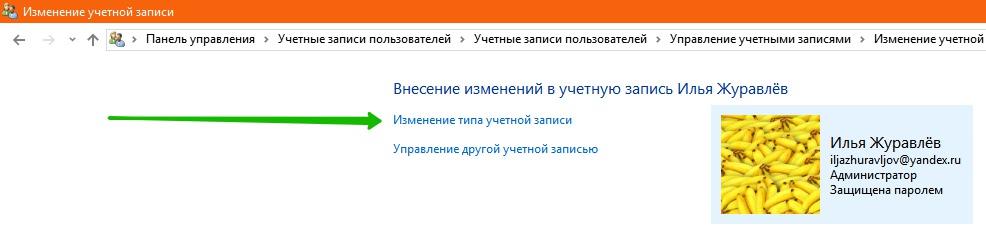 Изменение типа учётной записи Windows