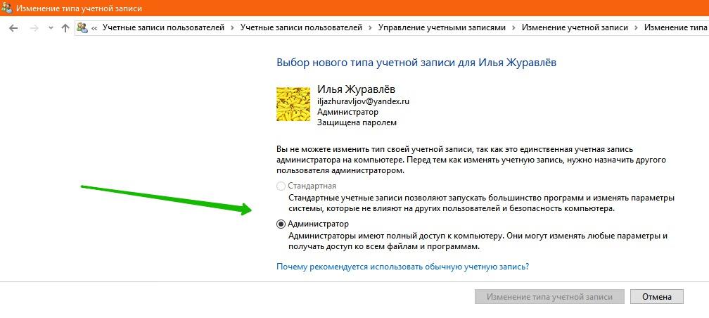 изменить тип учётной записи Windows