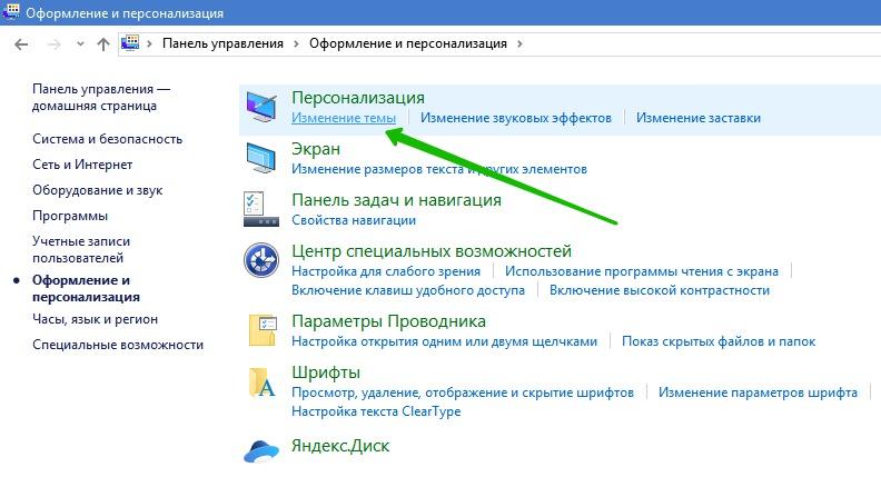 Персонализация изменение темы Windows 10
