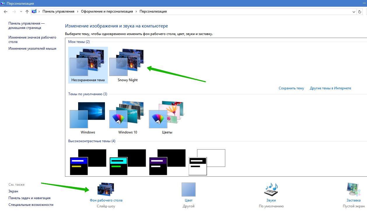 Персонализация Windows 10