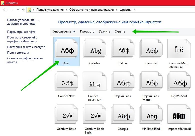 Настроить шрифты Windows 10
