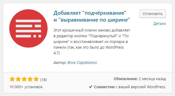 underline WordPress