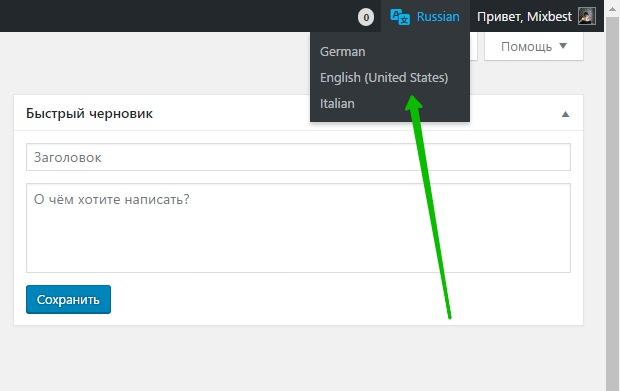 изменить язык админ-панели WordPress