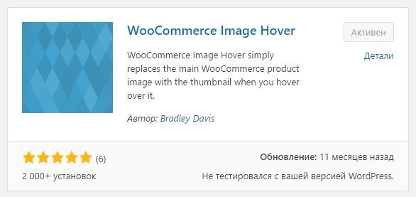 WooCommerce Image Hover плагин