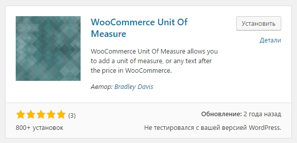 WooCommerce Unit Of Measure