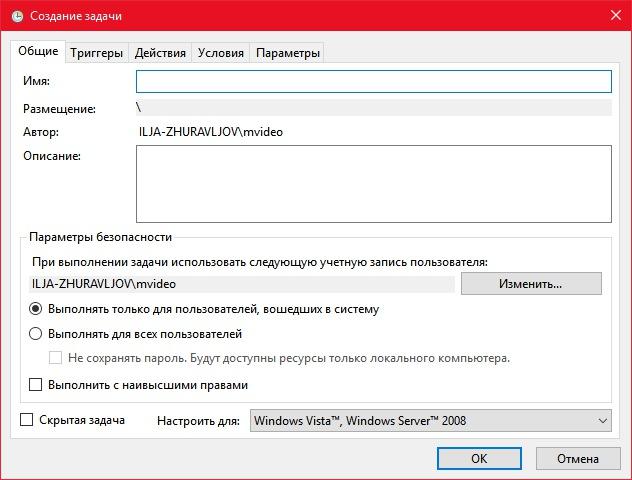 Создать задачу Windows 10