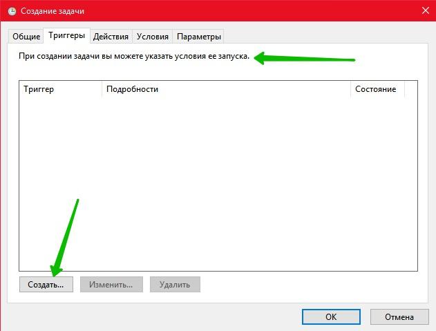 Триггеры Windows 10