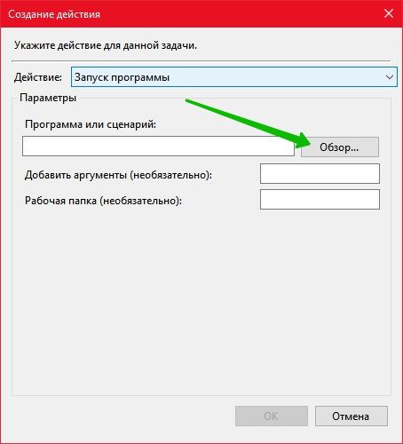 Создать действие на компьютере Windows 10