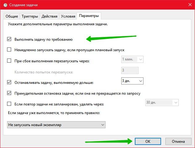 параметры выполнения задачи Windows 10