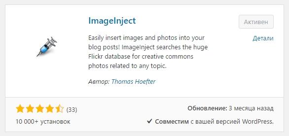 ImageInject WordPress фото