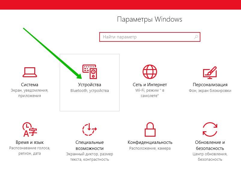 параметры устройства Windows 10