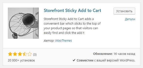 Storefront Sticky Add to Cart