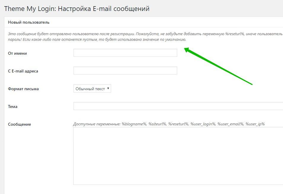 Theme My Login: Настройка E-mail сообщений