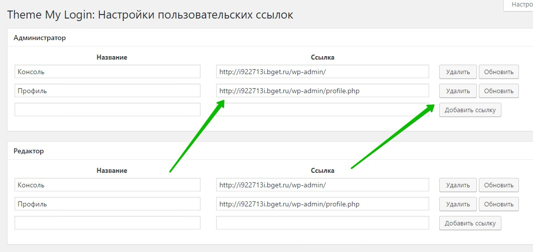 Theme My Login: Настройки пользовательских ссылок