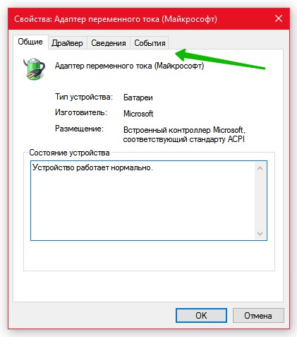 Свойства адаптер переменного тока Windows 10