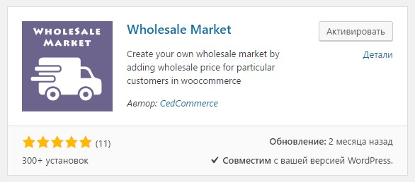 Wholesale Market Woocommerce