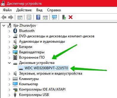 Дисковые устройства WDC Windows 10