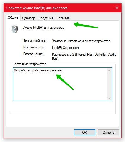 Аудио Intel для дисплеев Windows 10