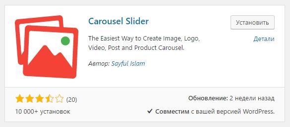 Carousel Slider WordPress
