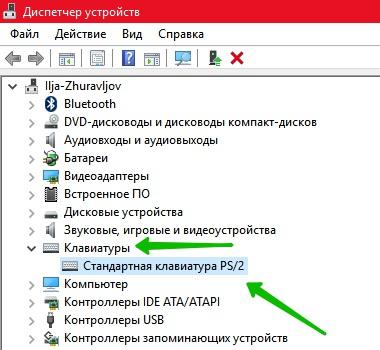 Стандартная клавиатура PS2 Windows 10