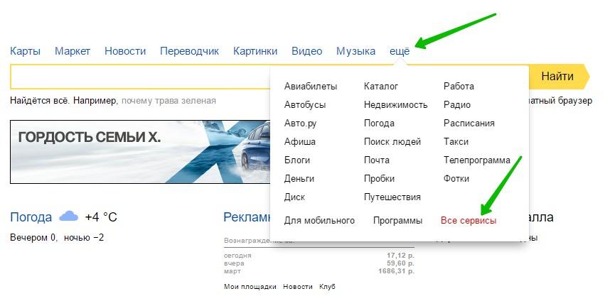 Яндекс поиск браузер все сервисы