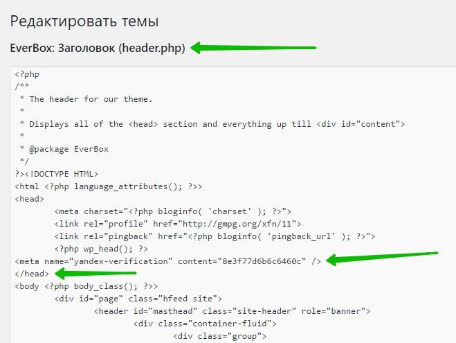 мета тег проверка сайта поиск Яндекс
