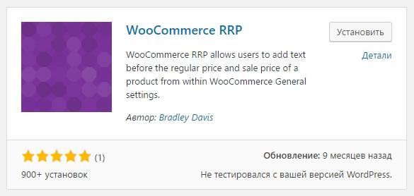WooCommerce RRP