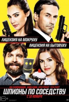 Рекомендую смотреть фильм Шпионы по соседству