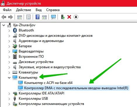 Компьютер Диспетчер устройств Контроллер DMA
