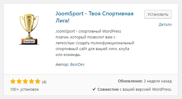 JoomSport плагин WordPress