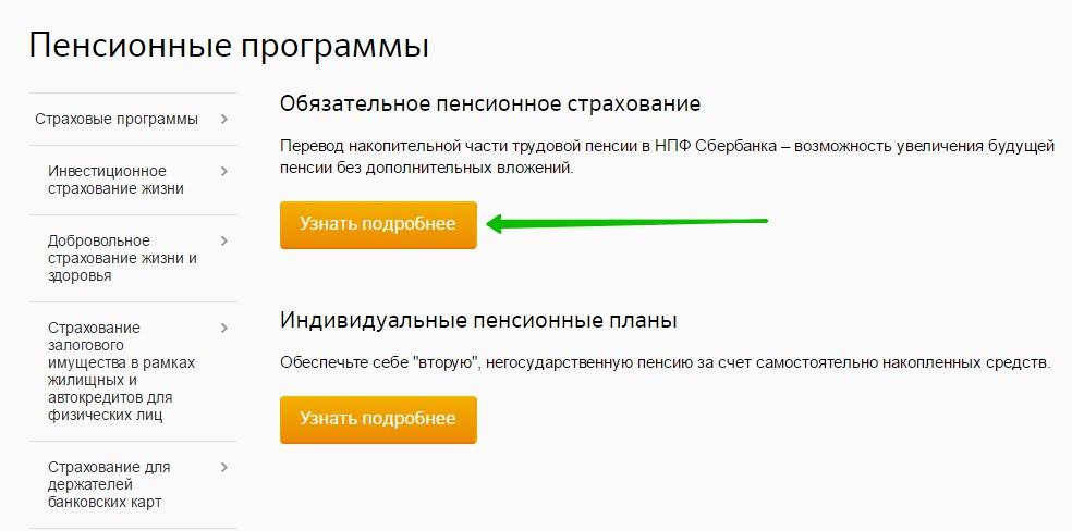 Пенсия Сбербанк онлайн