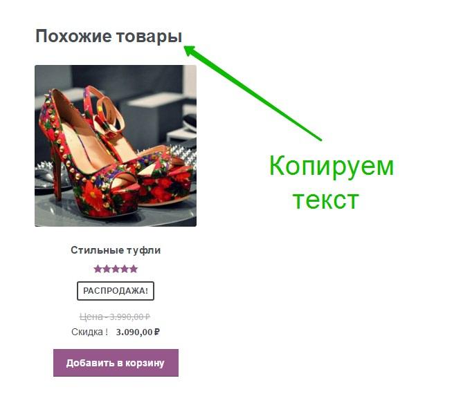 Изменить текст перевод похожие товары Woocommerce