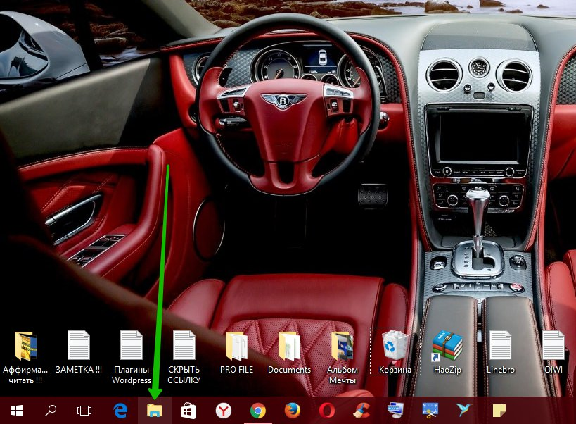 Проводник Windows 10