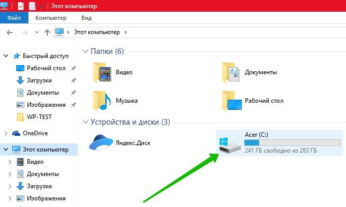 Компьютер Windows диск C