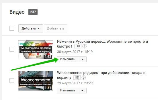 Менеджер изменить видео Ютуб