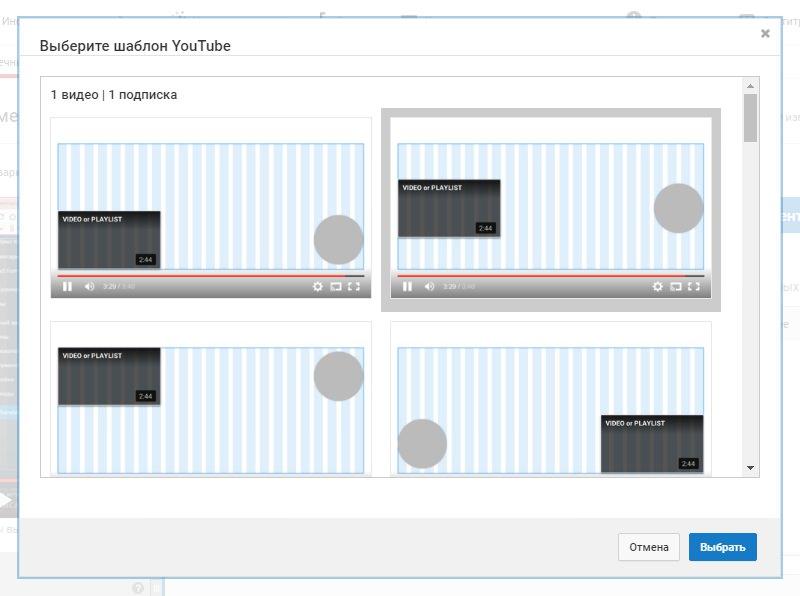 Готовый шаблон конечная заставка видео Ютуб