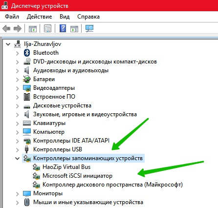 Контроллеры запоминающих устройств Windows 10