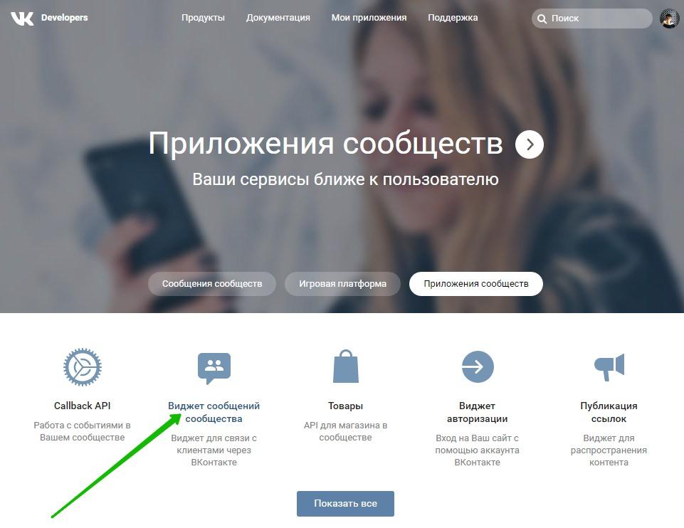 Виджет Сообщения сообщества Вконтакте