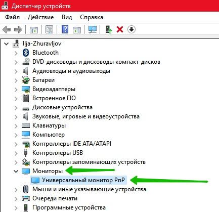 Универсальный монитор PnP Windows 10