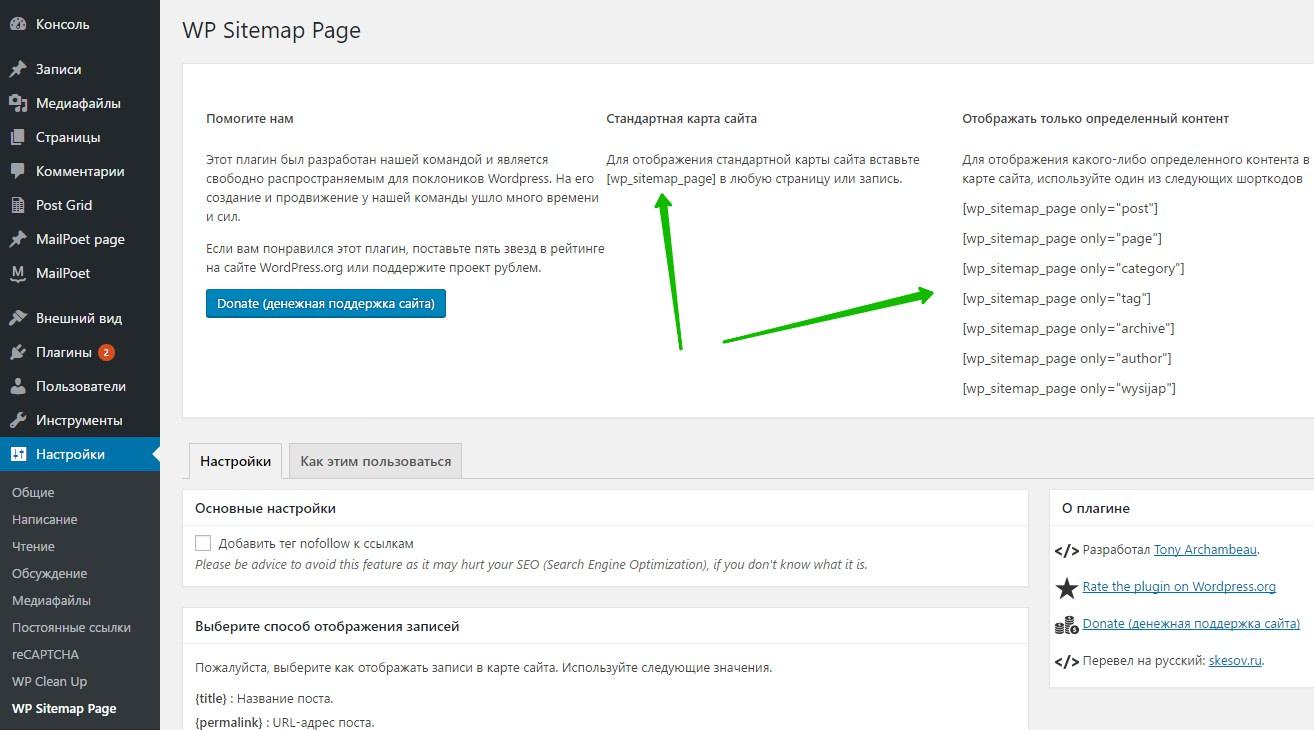 Настроить HTML карту для сайта WordPress